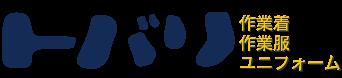 作業服・ユニフォームなどの作業着通販ショップ トバリ【作業服専門サイト】
